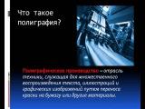 Презентация специальности «Монтаж и техническая эксплуатация промышленного оборудования» 2015