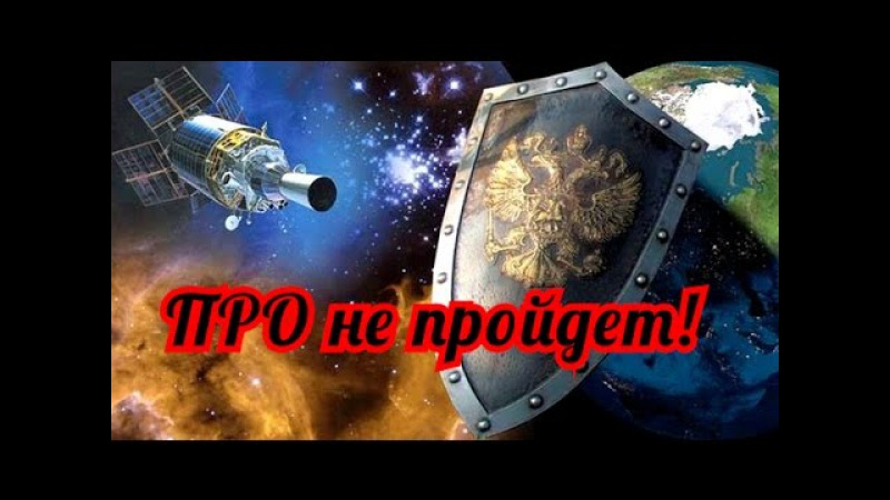 США в ПРОлете: Россия способна порвать любой антиракетный «зонтик»