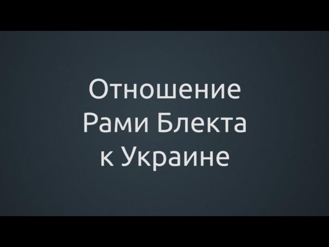 «Отношение Рами Блекта к Украине» Ответ на вопросы читателей