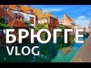 VLOG | один день в Брюгге | Дима Левенец 10