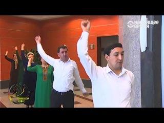 Туркмения делает зарядку