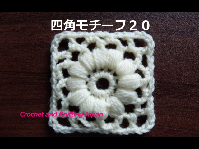 四角モチーフ20 かぎ針編み 中長編み5目の玉編み How to Crochet Square Motif