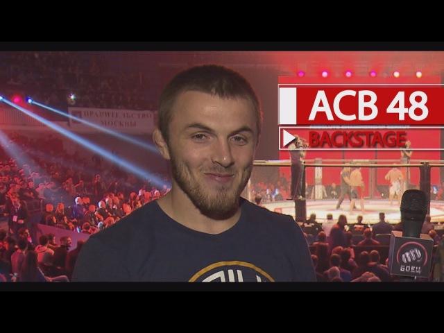 Матч!Боец. Backstage c ACB 48 Реванш. Отправляемся в гущу событий с прекрасным российским MMA-блогером Olga Hasky