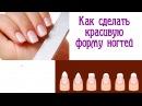 Как сделать красивую форму ногтей Уход за ногтями, подотовка к французскому маникюру