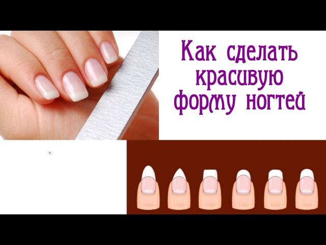 Как сделать красивую форму ногтей Уход за ногтями, подотовка к французскому ма...