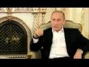 Владимир Путин Наши партнёры не хотят союзников,им нужны вассалы