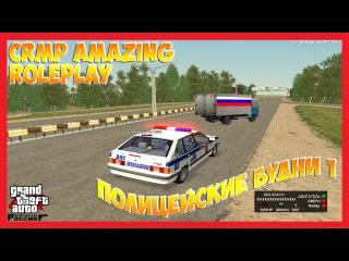 CRMP Amazing RolePlay 100 - Полицейские будни 1!!