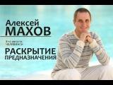 Семинар Алексея Махова