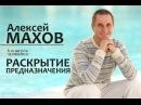Семинар Алексея Махова Раскрытие предназначения . Челябинск. 8.08.2016. День 1