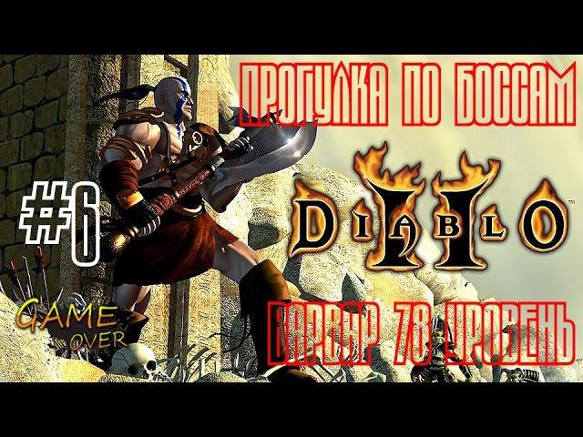 Diablo 2 Рейд на боссов( сложность КОШМАР) Варвар 78 уровень