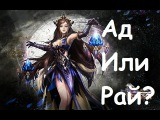 От 0 до 100 #13 |Ад или Рай для шамана? Perfect World