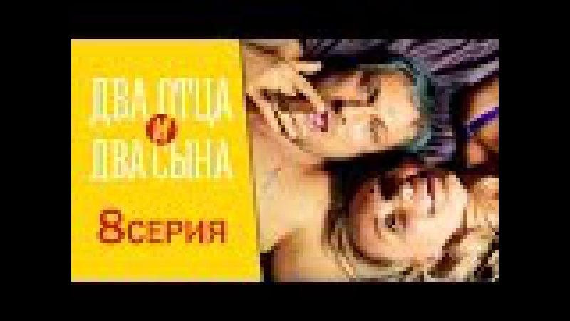 Два отца и два сына 1 сезон 8 серия - русская комедия - смотри онлайн без регистра...
