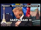 Трамп приказал американцам уезжать из Украины! Конец оккупации