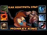 Чем и как контрить ульт Monkey King в dota2