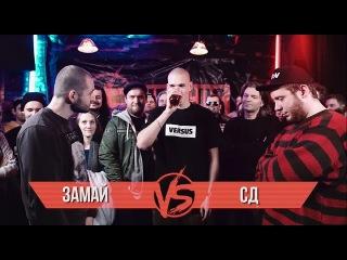 VERSUS #1 (сезон IV): Замай VS СД (Версус  SD vs  ZAMAY)
