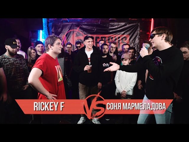 VERSUS BPM Rickey F VS Соня Мармеладова