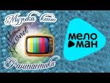 Евгений Крылатов -  Музыка кино.  Фантастика!