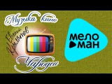 Евгений Крылатов  -  Музыка кино.  Чародеи.