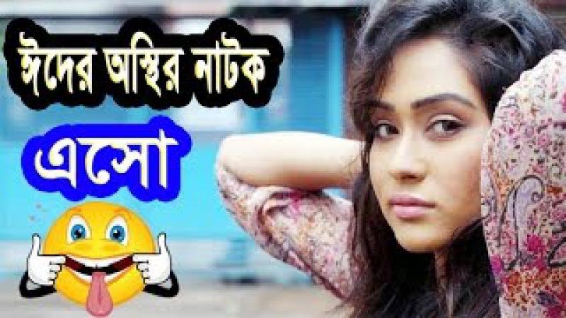 ঈদের অস্থির নাটক New Bangla Eid Natok 2016 (Esho) ft. Zakia Bari Momo
