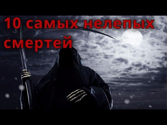 ТОП 10 САМЫХ НЕЛЕПЫХ СМЕРТЕЙ!