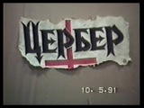 MetalRus.ru (Thrash  Death Metal). ЦЕРБЕР -