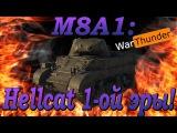 ОБЗОР | ГАЙД | M8A1 | HELLCAT ПЕРВОЙ ЭРЫ | ОЧЕНЬ РЕДКАЯ ИМБА | War Thunder
