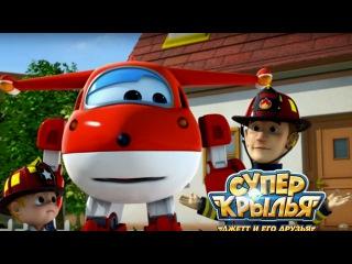 Супер Крылья - SuperWings на русском - Джетт и его друзья - Папа-пожарный - серия 35