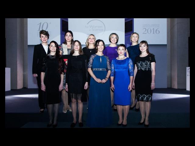 Женщины в науке L'Oreal UNESCO
