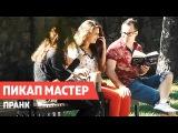 Пикап Мастер Пранк - Как знакомиться с девушками Тренинг от Flash Positive | Киев