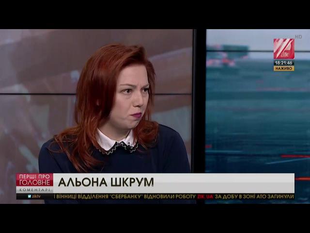 Нардепи В Кривенко С Семенченко А Шкрум про резонансні події в країні