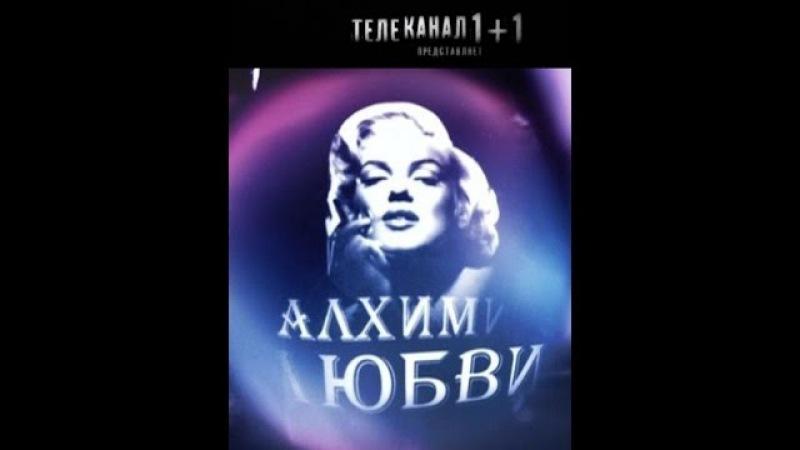 Алхимия любви Мэрилин Монро (2011)