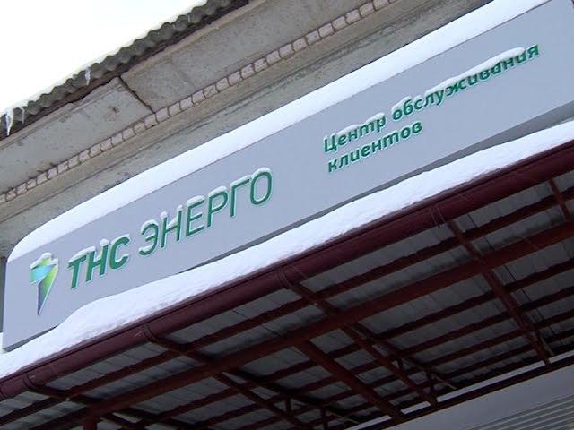 Новый офис обслуживания компании «ТНС энерго Марий Эл» открылся в Куженере