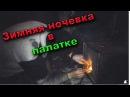 ЗИМНЯЯ НОЧЕВКА В ПАЛАТКЕ В ОДНОГО Winter overnight in tent Fishing for pike