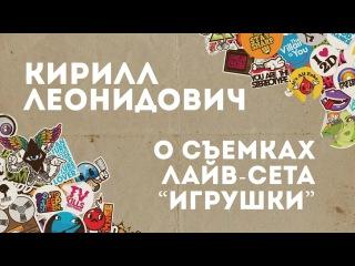 Кирилл Леонидович о съемках лайв сета