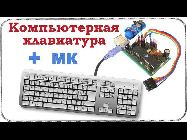 Подключение компьютерной клавиатуры к микроконтроллеру урок 1