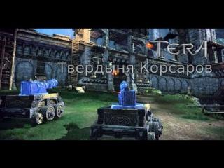 TERA online RU, Жнец ПвП. Твердыня корсаров.
