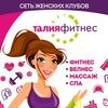 ТАЛИЯ ФИТНЕС - сеть женских клубов - ТАЛИЯ fit