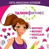 ТАЛИЯ ФИТНЕС женский  клуб Нижний Новгород