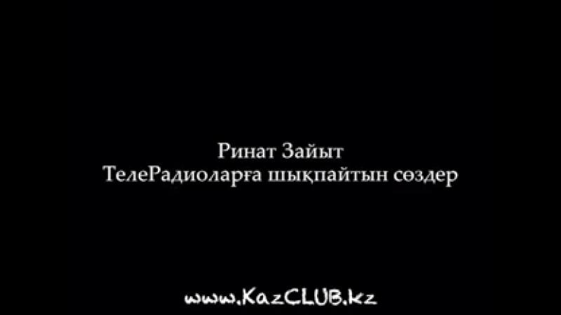 Ринат Заитов