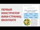Вики Постер - Конструктор вики страниц, как легко создать вики страницу для сообщества ВК