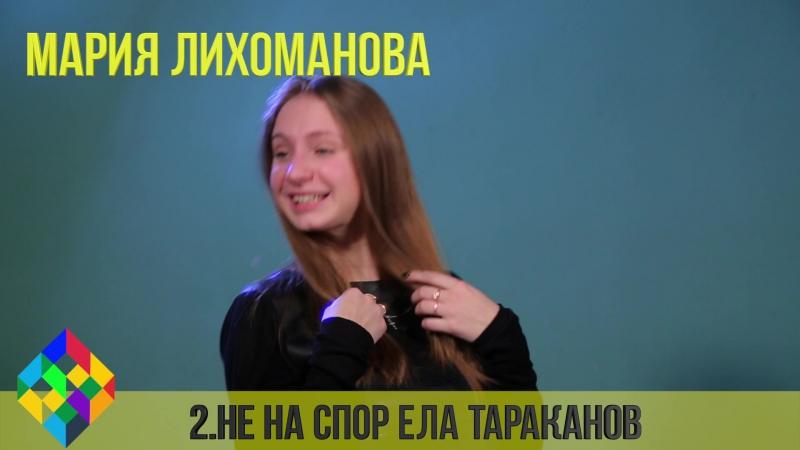 ART директор школы Мария Лихоманова