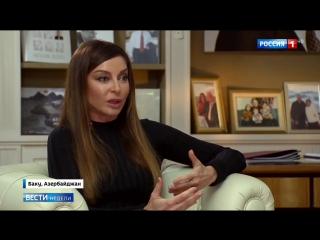 Мехрибан Алиева назначена на пост вице-президента Азербайджана Новости от 26.02.2017