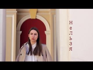 КЕМ Я СТАНУ - Вера Полозкова ⁄ Катя Чи
