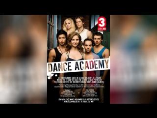 Танцевальная академия (2010