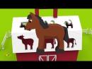 Мультики про машинки Трактор на ферме Домашние животные для детей. учим названия и голоса животных