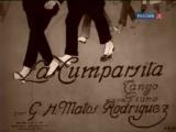 La Cumparsita - Танго КУМПАРСИТА. Херардо Эрнан Матос Родригес