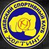 """КСК """"ХОРТИНГ"""" В ШКОЛЕ #274"""