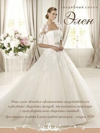 Платья на свадьбу киров
