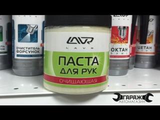 Автомобильная химия LAVR в ГАРАЖЕ