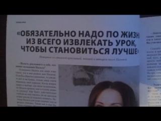 В журнале